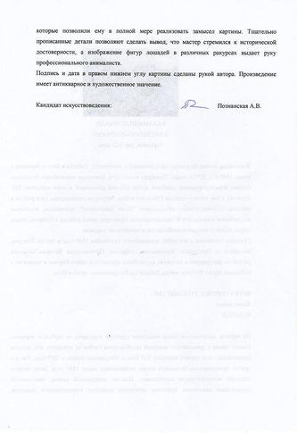 """Арт-студия """"Кентавр"""" - Б.Бахманн-Хохманн  - """"Битва сербов с турками"""" №012580"""