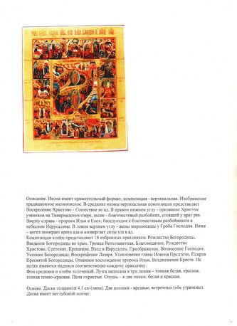 """Арт-студия """"Кентавр"""" -  Палехская антикварная икона """"Воскресение Христово с праздниками"""" (16 клейм) №012658"""