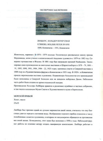 """Арт-студия """"Кентавр"""" - Любберс Хольдер Петер Сван (1850-1931)- """"Морской прибой"""" 1890-е годы №012691"""