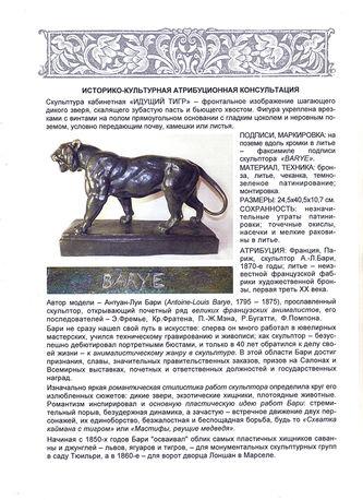 """Арт-студия """"Кентавр"""" - Бронзовая скульптура """"Идущий тигр"""" №012696"""
