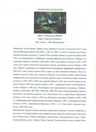 """Арт-студия """"Кентавр"""" - Нисс Торвальд (1842-1905) - """"Лесная опушка"""" №012713"""