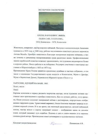 "Арт-студия ""Кентавр"" - ""Парусник, идущий на маяк"" №012728"
