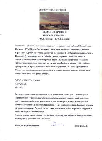 "Арт-студия ""Кентавр"" - ""Закат у берегов Дании"" №012786"