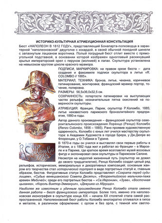 """Арт-студия """"Кентавр"""" - Бронзовый бюст """"Император Наполеон I Бонапарт"""". Модель 1855г. №012791"""