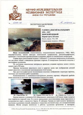 """Арт-студия """"Кентавр"""" - """"Морской прибой"""" №012823"""