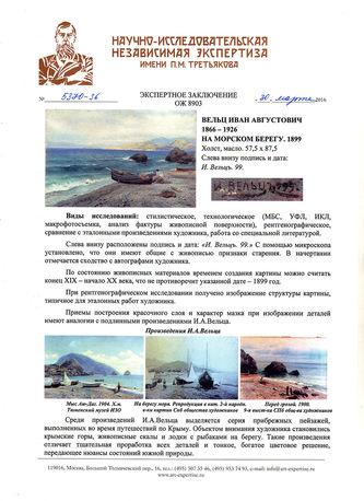 "Арт-студия ""Кентавр"" - ""На морском берегу"" №012833"