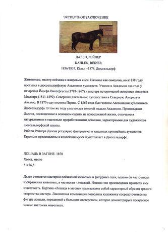 """Арт-студия """"Кентавр"""" - Дален Рейнер (1836-1874)- """"Лошадь в загоне"""" №012839"""