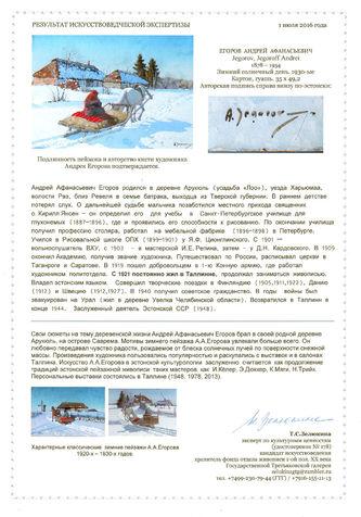 """Арт-студия """"Кентавр"""" - """"Зимний солнечный день""""  №012843"""