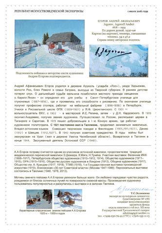"""Арт-студия """"Кентавр"""" - """"По дороге домой""""  №012850"""