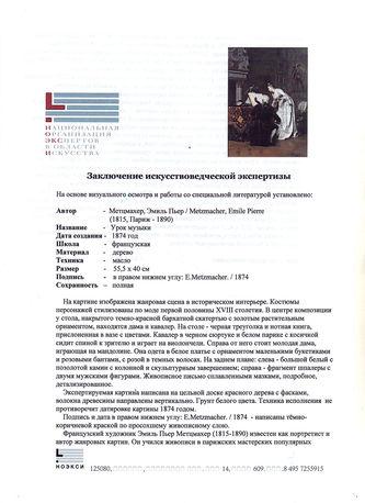 "Арт-студия ""Кентавр"" - Метцмахер Эмиль Пьер (1815-1890) - ""Урок музыки"" №012873"