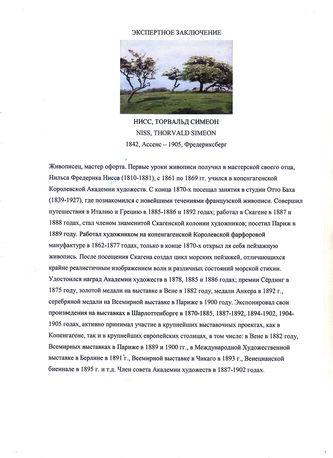 """Арт-студия """"Кентавр"""" - """"Весна в Оленьем парке Йегерсборг"""" №012919"""