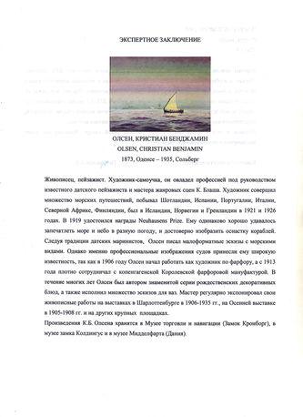 "Арт-студия ""Кентавр"" - ""Парусник в море"" №012972"