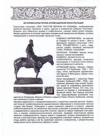 """Арт-студия """"Кентавр"""" - Скульптура бронзовая """"Граф Лев Толстой на лошади"""" №013043"""
