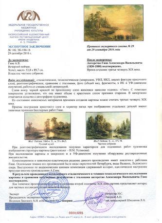 """Арт-студия """"Кентавр"""" - """"Вечерний пейзаж"""" №013089"""