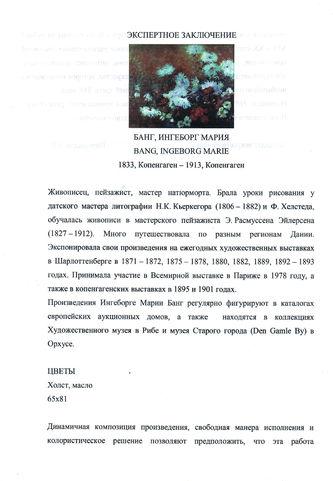 "Арт-студия ""Кентавр"" - ""Цветы"" №013123"