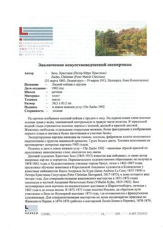 """Арт-студия """"Кентавр"""" - """"Лесной пейзаж с прудом"""" №013134"""