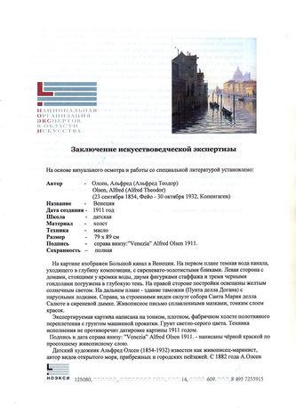 "Арт-студия ""Кентавр"" - ""Венеция"" №013137"