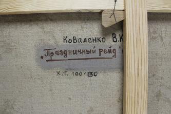 """Арт-студия """"Кентавр"""" - """"Праздничный рейд"""" №013168"""