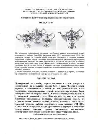 """Арт-студия """"Кентавр"""" - Серебряный чайный сервиз из трех предметов с цветочным декором в стиле историзм №013169"""