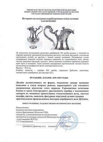 """Арт-студия """"Кентавр"""" - Серебряный кувшин в стиле рококо №013170"""