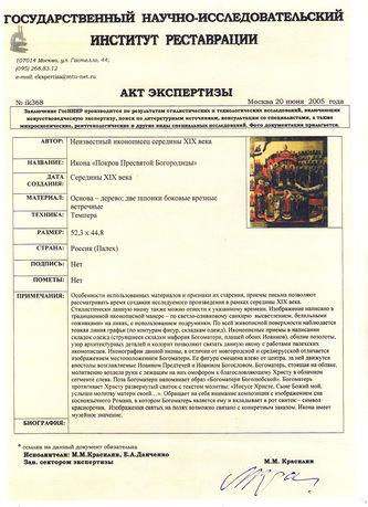 """Арт-студия """"Кентавр"""" - Старинная икона """"Покров Пресвятой Богородицы"""" №013193"""