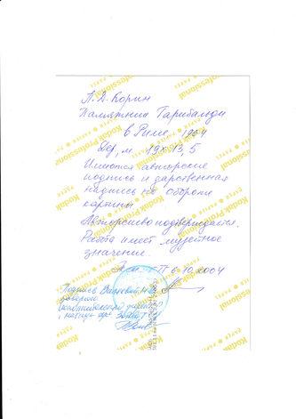 """Арт-студия """"Кентавр"""" - """"Памятник Гарибальди в Риме"""" №013235"""