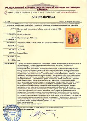 """Арт-студия """"Кентавр"""" - Старинная икона """"Сретение Господне"""" №013274"""