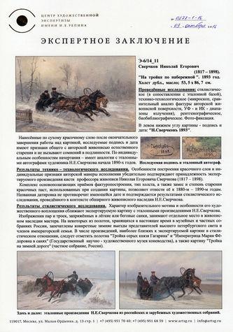 """Арт-студия """"Кентавр"""" - """"На тройке по набережной"""" №013356"""