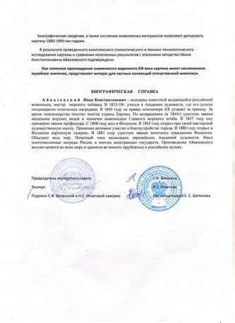 """Арт-студия """"Кентавр"""" - """"Мифологический сюжет"""" №013362"""