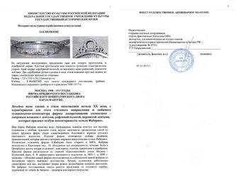 "Арт-студия ""Кентавр"" - Антикварная ваза для фруктов №013436"