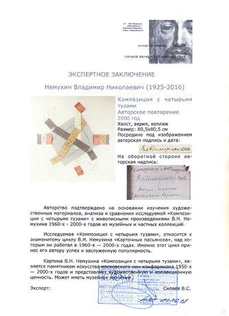 """Арт-студия """"Кентавр"""" - """"Композиция с четырьмя тузами"""" №013479"""