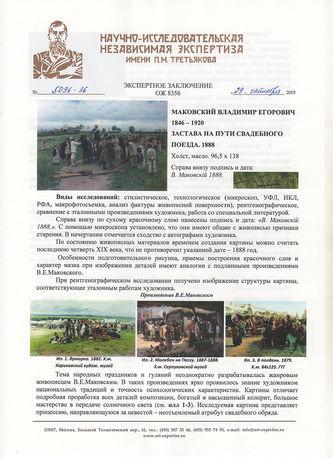 "Арт-студия ""Кентавр"" - ""Застава на пути свадебного поезда"" №013524"