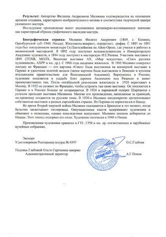 """Арт-студия """"Кентавр"""" - """"Крестьянка"""" №013585"""