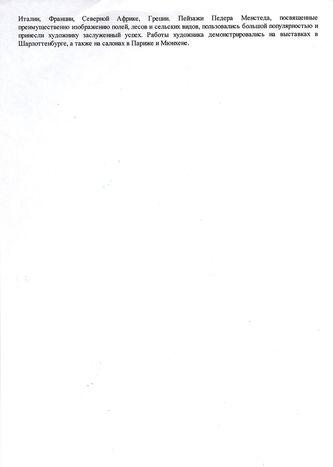"Арт-студия ""Кентавр"" - ""Закат над озером"" №013664"