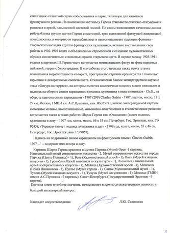 """Арт-студия """"Кентавр"""" - """"Беседа в саду"""" №013682"""