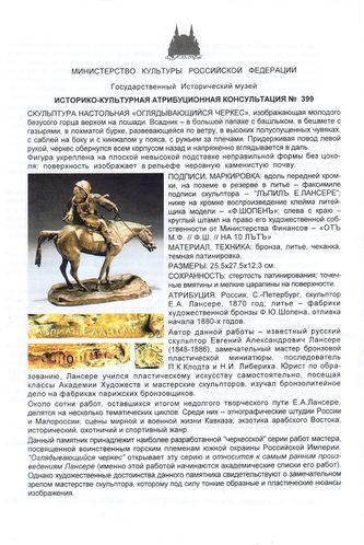 """Арт-студия """"Кентавр"""" - Скульптура настольная """"Оглядывающийся черкес"""" №013701"""