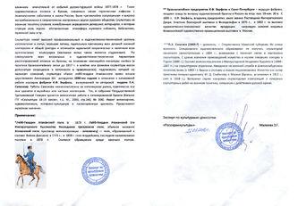 "Арт-студия ""Кентавр"" - Скульптура ""Казак лейб-гвардии Атаманского полка начала царствования Александра III"" №013702"