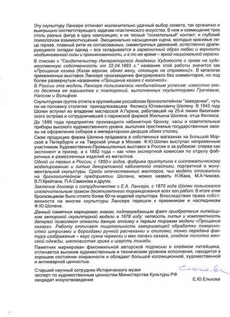 """Арт-студия """"Кентавр"""" - """"Прощание казака с казачкой"""" №013762"""