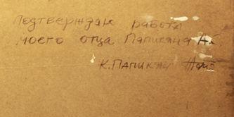 """Арт-студия """"Кентавр"""" - """"Горы Армении"""" №013788"""
