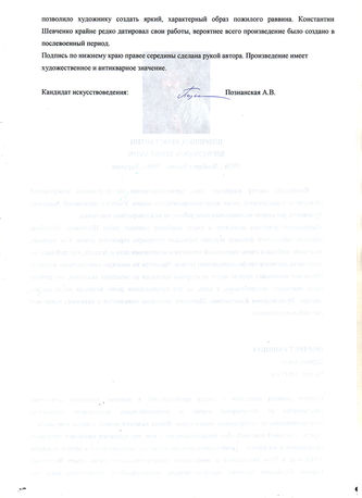 "Арт-студия ""Кентавр"" - ""Портрет раввина"" №013790"