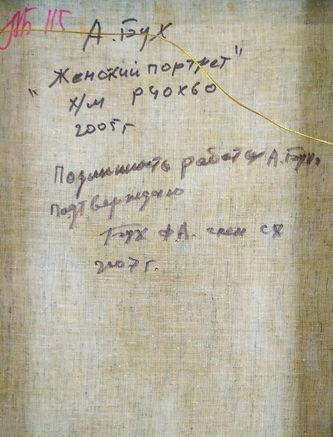 """Арт-студия """"Кентавр"""" - """"Женский портрет"""" №013799"""
