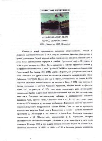 "Арт-студия ""Кентавр"" - ""Пейзаж с озером Хинтерштайнер"" №013814"