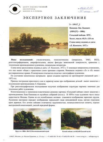 """Арт-студия """"Кентавр"""" - """"Сельский пейзаж"""" №013847"""