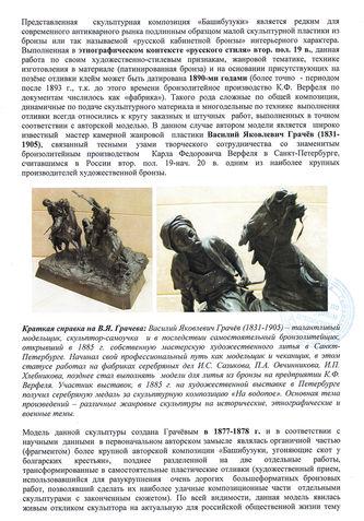 "Арт-студия ""Кентавр"" - Бронзовая скульптура ""Башибузуки"" №013848"