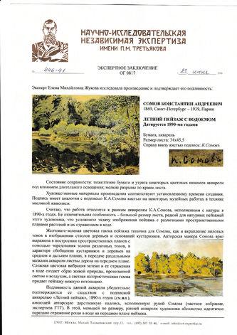"Арт-студия ""Кентавр"" - ""Летний пейзаж с водоёмом"" №013900"