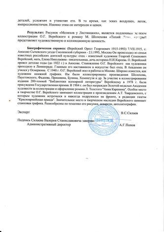 """Арт-студия """"Кентавр"""" - Серебряная ручка для письма перьевая в стиле Art-Nouveau №013906"""