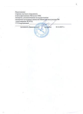 """Арт-студия """"Кентавр"""" - Серебряная табакерка в стиле историзм №013908"""