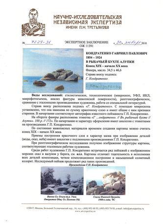 "Арт-студия ""Кентавр"" - ""В рыбачьей бухте Алупки"" №013929"