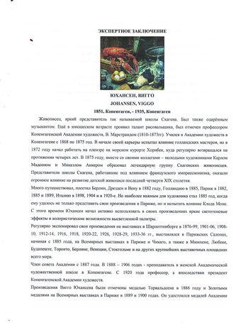 """Арт-студия """"Кентавр"""" - """"Натюрморт с лобстером и гагой"""" №013946"""
