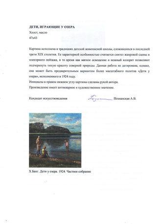 """Арт-студия """"Кентавр"""" - """"Дети, играющие у озера"""" №013951"""